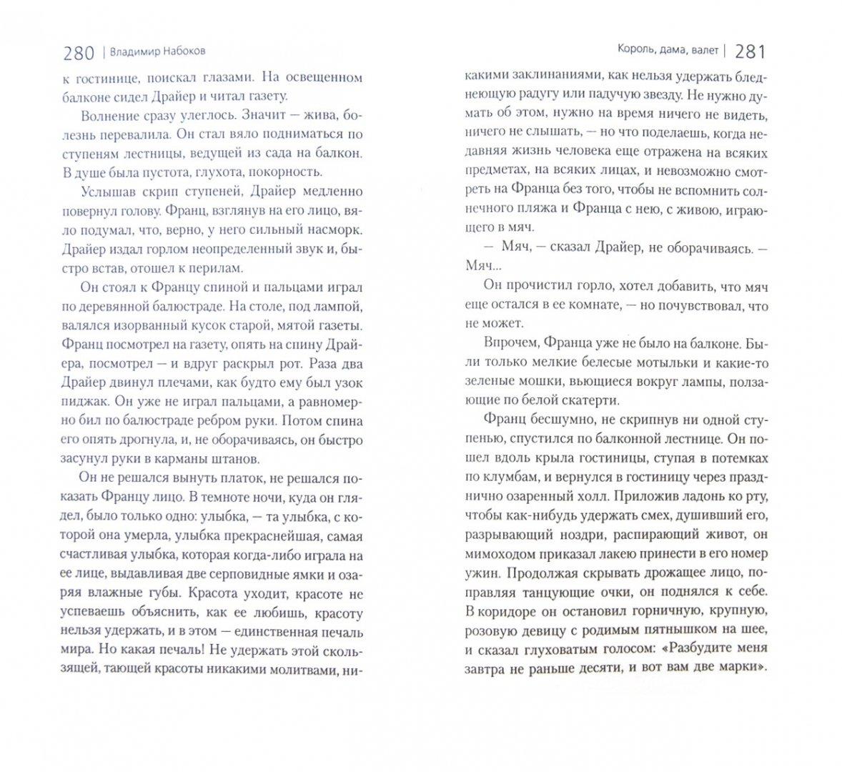 Иллюстрация 1 из 18 для Король, дама, валет. Камера обскура - Владимир Набоков | Лабиринт - книги. Источник: Лабиринт
