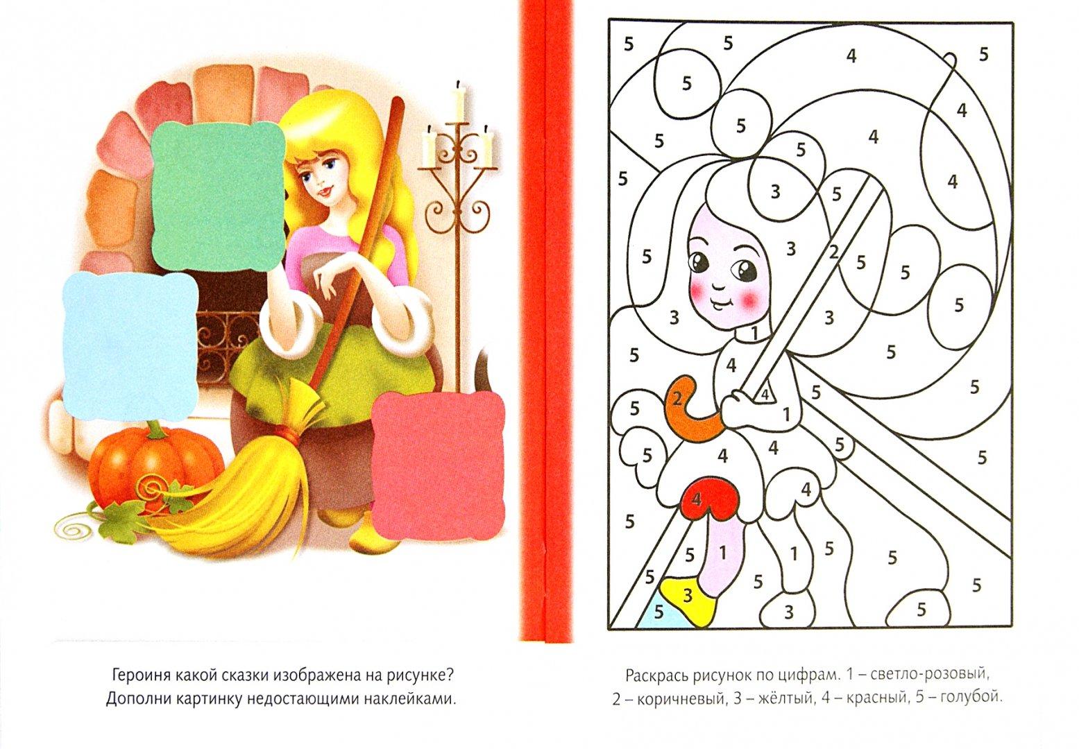 Иллюстрация 1 из 45 для Весёлые минутки. Для девочек   Лабиринт - книги. Источник: Лабиринт