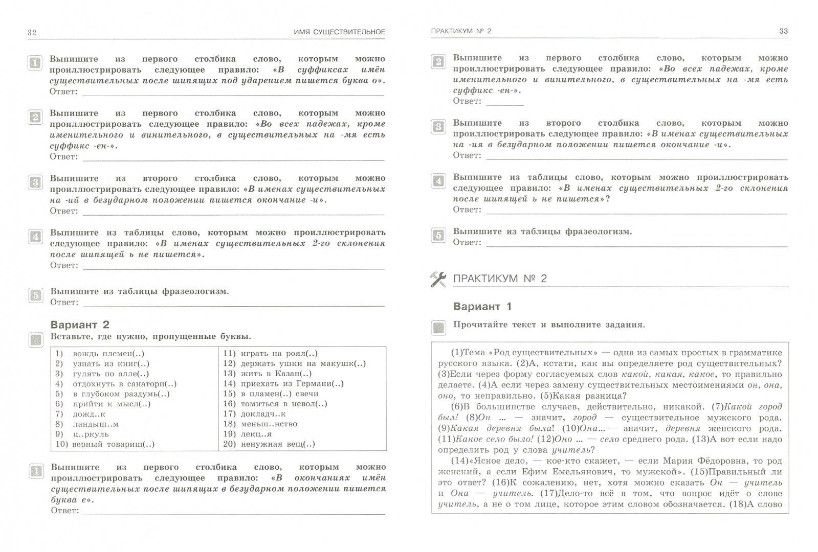 тематический контроль русский язык 7 класс цыбулько фгос ответы