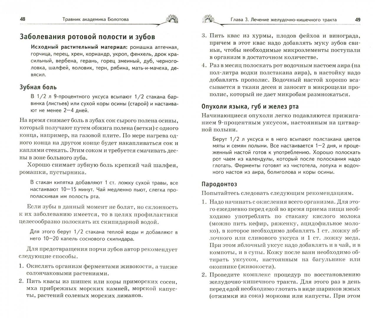 Иллюстрация 1 из 20 для Травник академика Болотова - Борис Болотов | Лабиринт - книги. Источник: Лабиринт