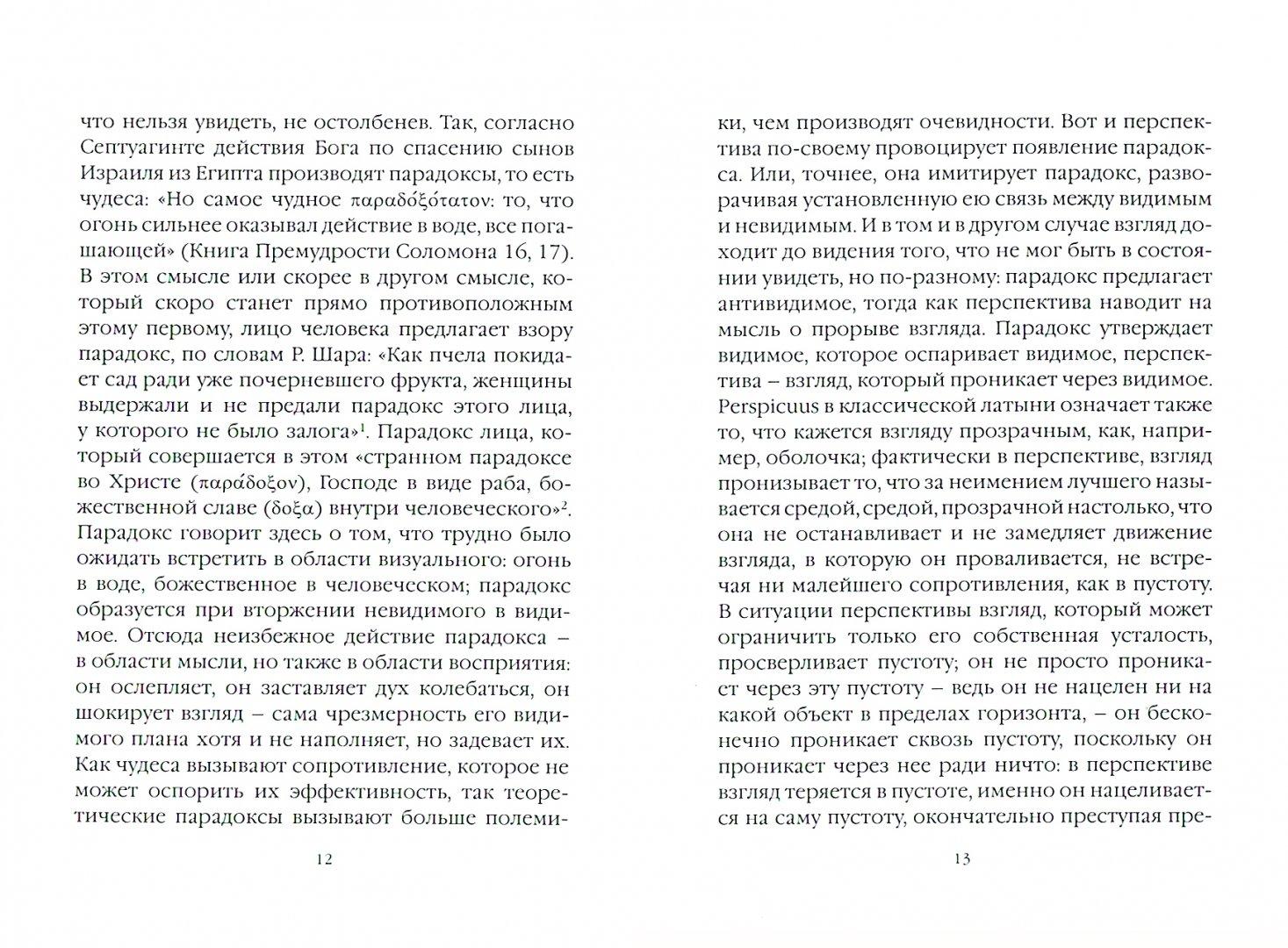 Иллюстрация 1 из 7 для Перекрестья видимого - Марьон Жак-Люк | Лабиринт - книги. Источник: Лабиринт