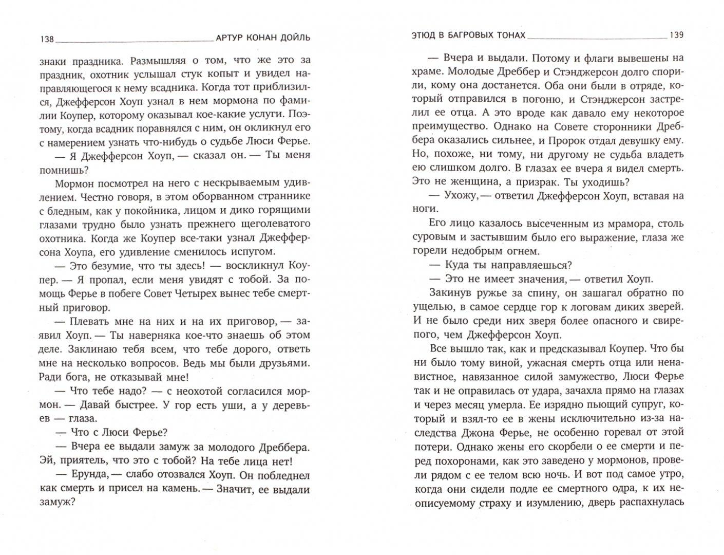 Иллюстрация 1 из 4 для Рассказы о Шерлоке Холмсе. Избранные произведения - Артур Дойл | Лабиринт - книги. Источник: Лабиринт