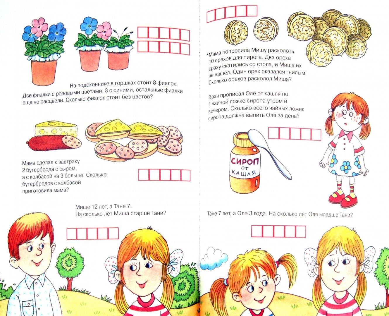 Иллюстрация 1 из 6 для Умные задачи. 5-7 лет - М. Соловьева   Лабиринт - книги. Источник: Лабиринт