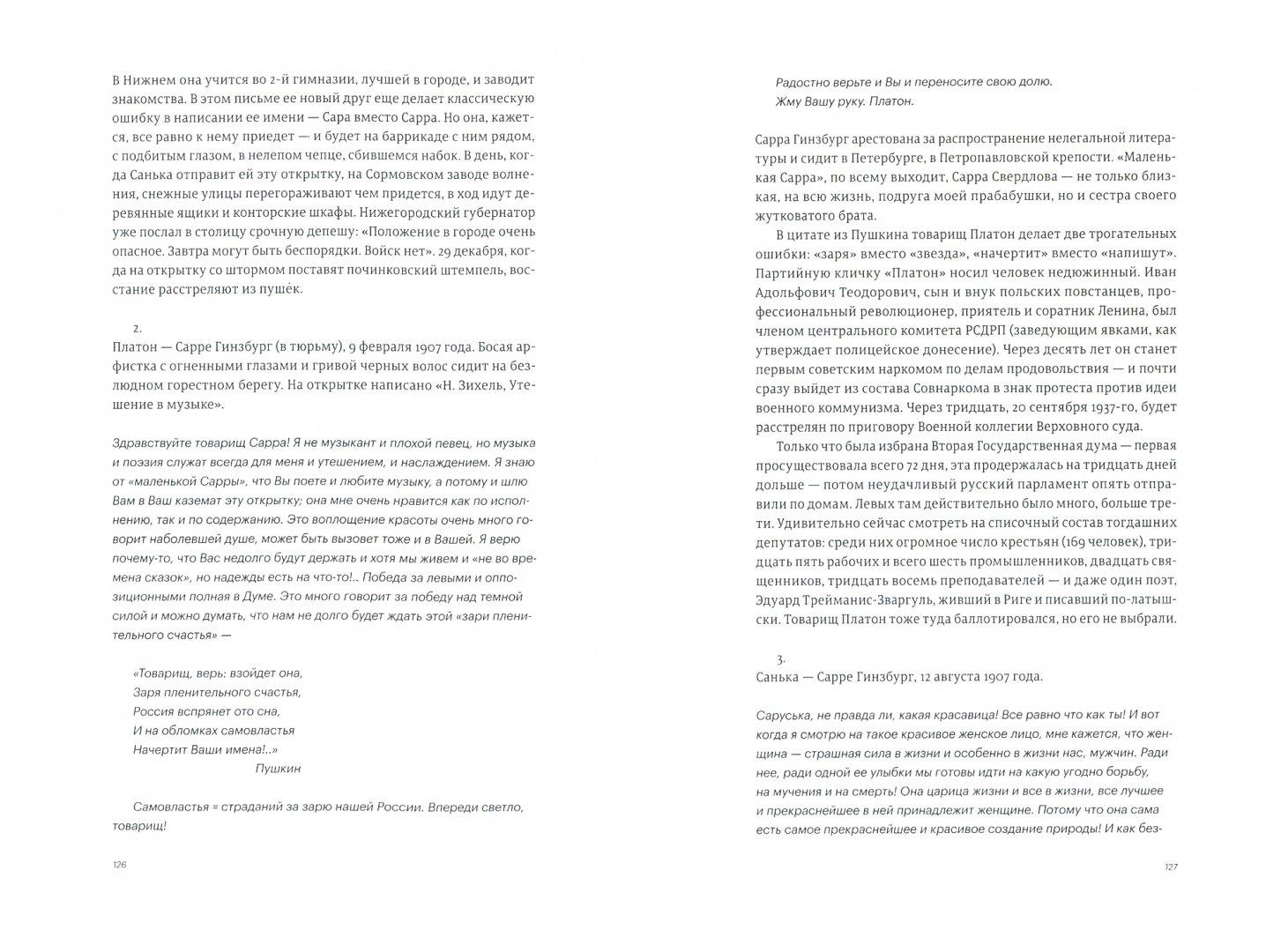 Иллюстрация 1 из 2 для Памяти памяти - Мария Степанова | Лабиринт - книги. Источник: Лабиринт