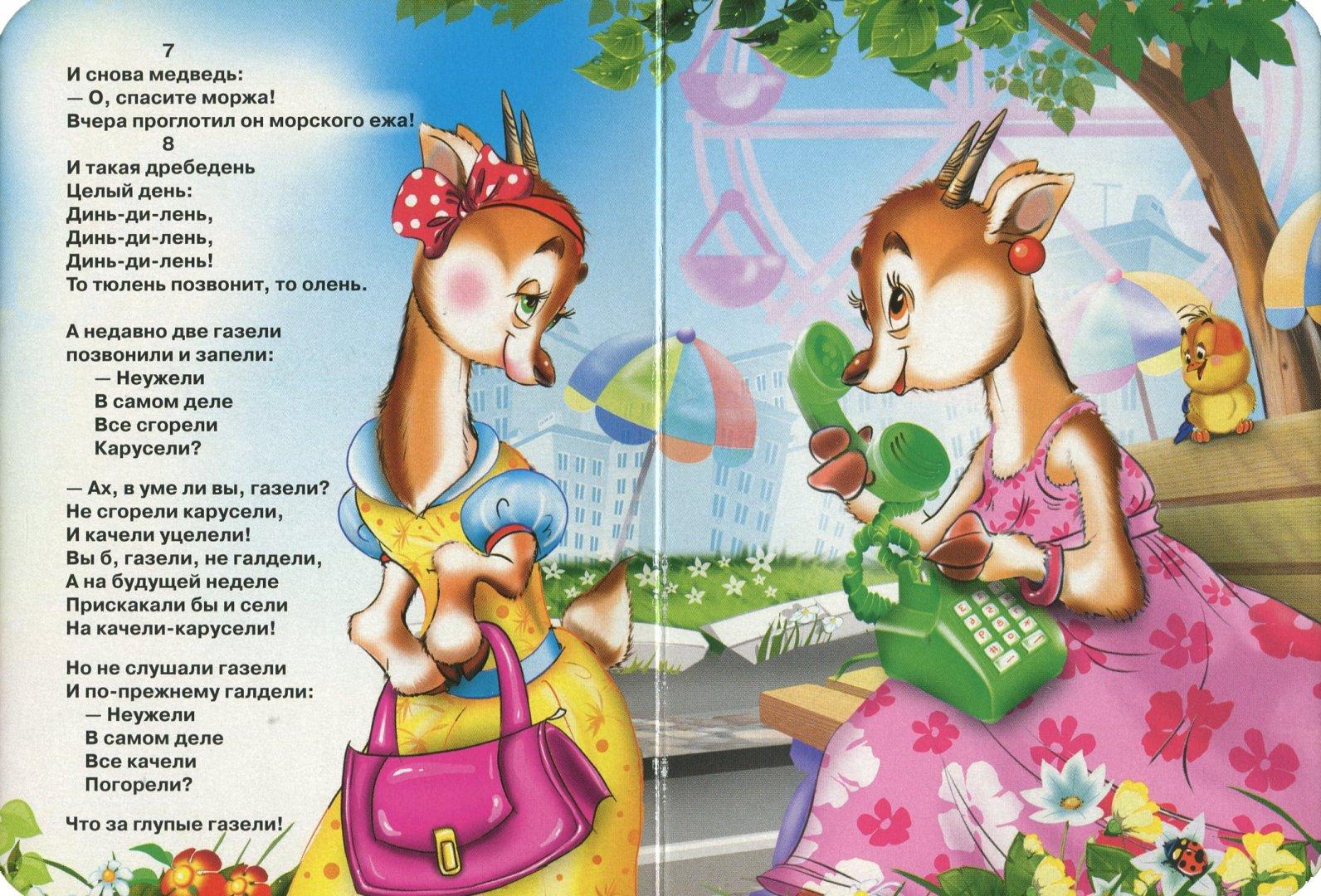 Иллюстрация 1 из 10 для Телефон - Корней Чуковский   Лабиринт - книги. Источник: Лабиринт