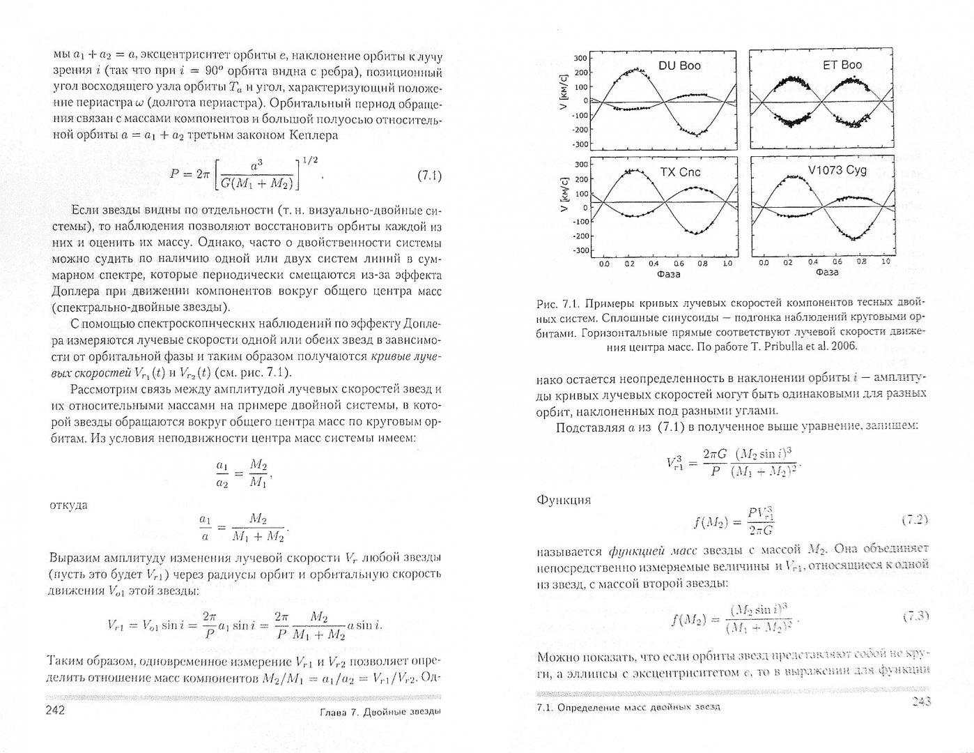 Иллюстрация 1 из 23 для Общая астрофизика - Засов, Постнов   Лабиринт - книги. Источник: Лабиринт