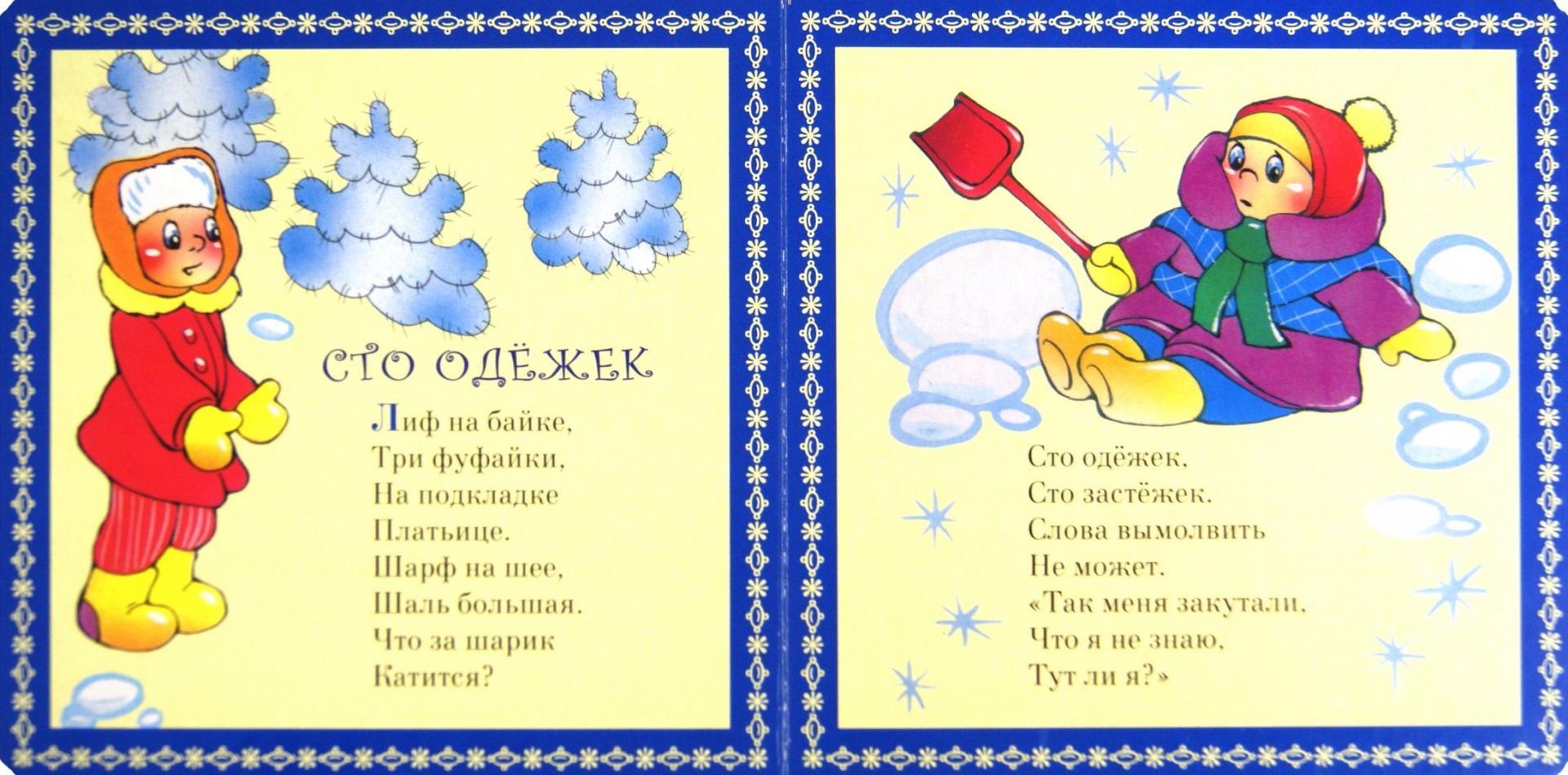Иллюстрация 1 из 11 для Игрушки - Агния Барто | Лабиринт - книги. Источник: Лабиринт