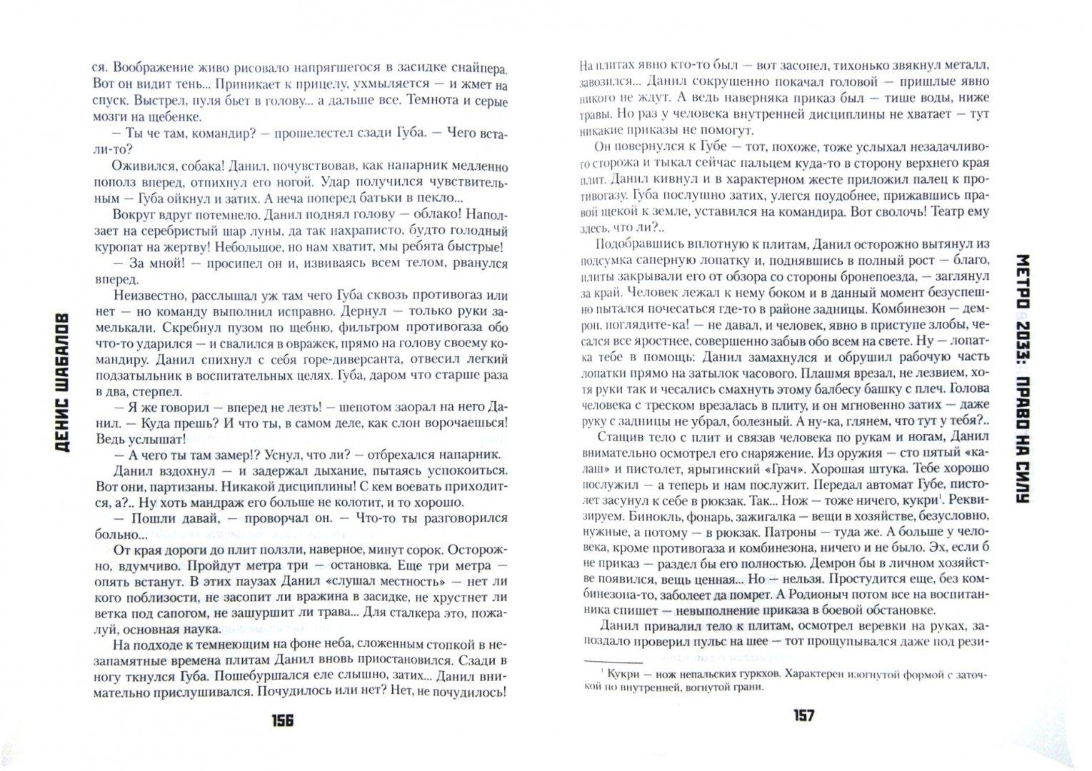 Иллюстрация 1 из 16 для Право на силу - Денис Шабалов   Лабиринт - книги. Источник: Лабиринт