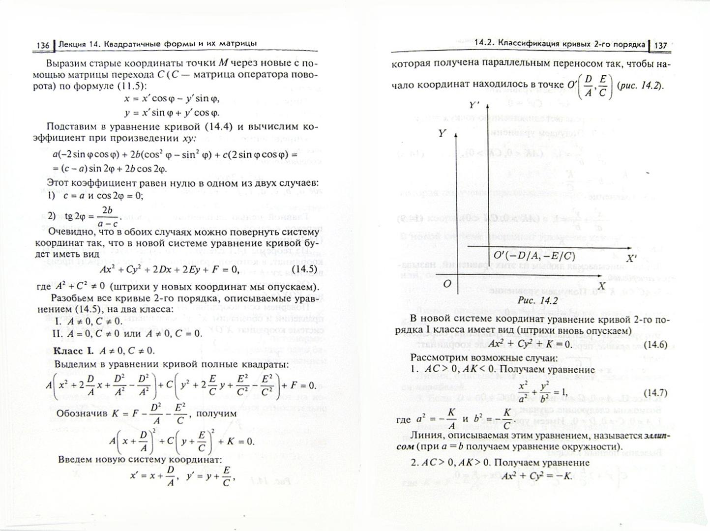 Иллюстрация 1 из 13 для Линейная алгебра и аналитическая геометрия. Учебный комплекс для вузов - Ольга Зимина | Лабиринт - книги. Источник: Лабиринт