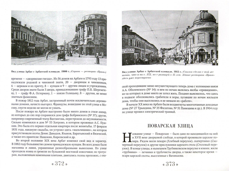 Иллюстрация 1 из 25 для Из истории московских улиц - Петр Сытин | Лабиринт - книги. Источник: Лабиринт