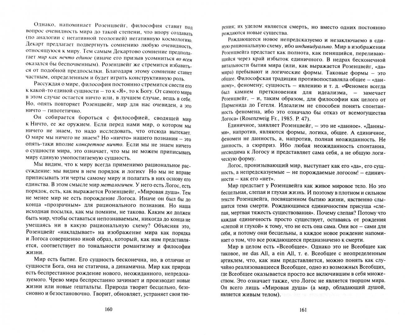 Иллюстрация 1 из 10 для Герман Коген и философия диалога - Зинаида Сокулер | Лабиринт - книги. Источник: Лабиринт