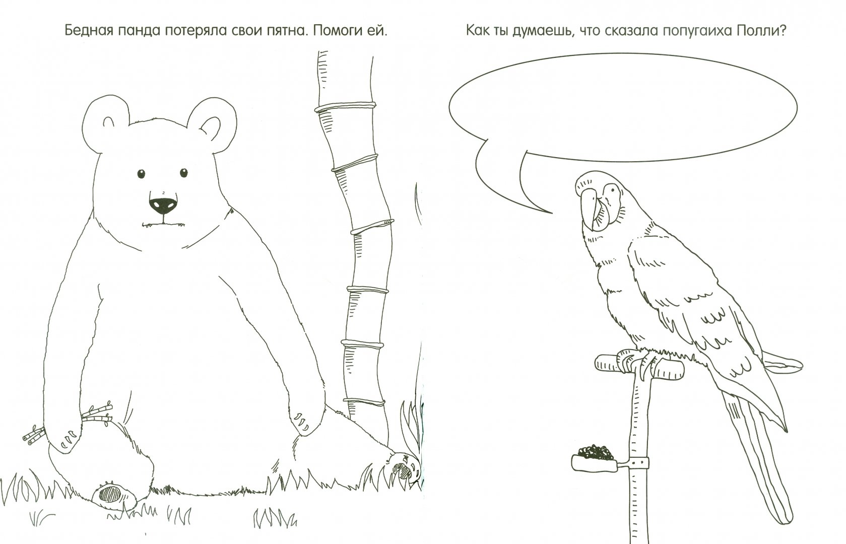 Иллюстрация 1 из 19 для Каляки-зверяки (голубая) | Лабиринт - книги. Источник: Лабиринт