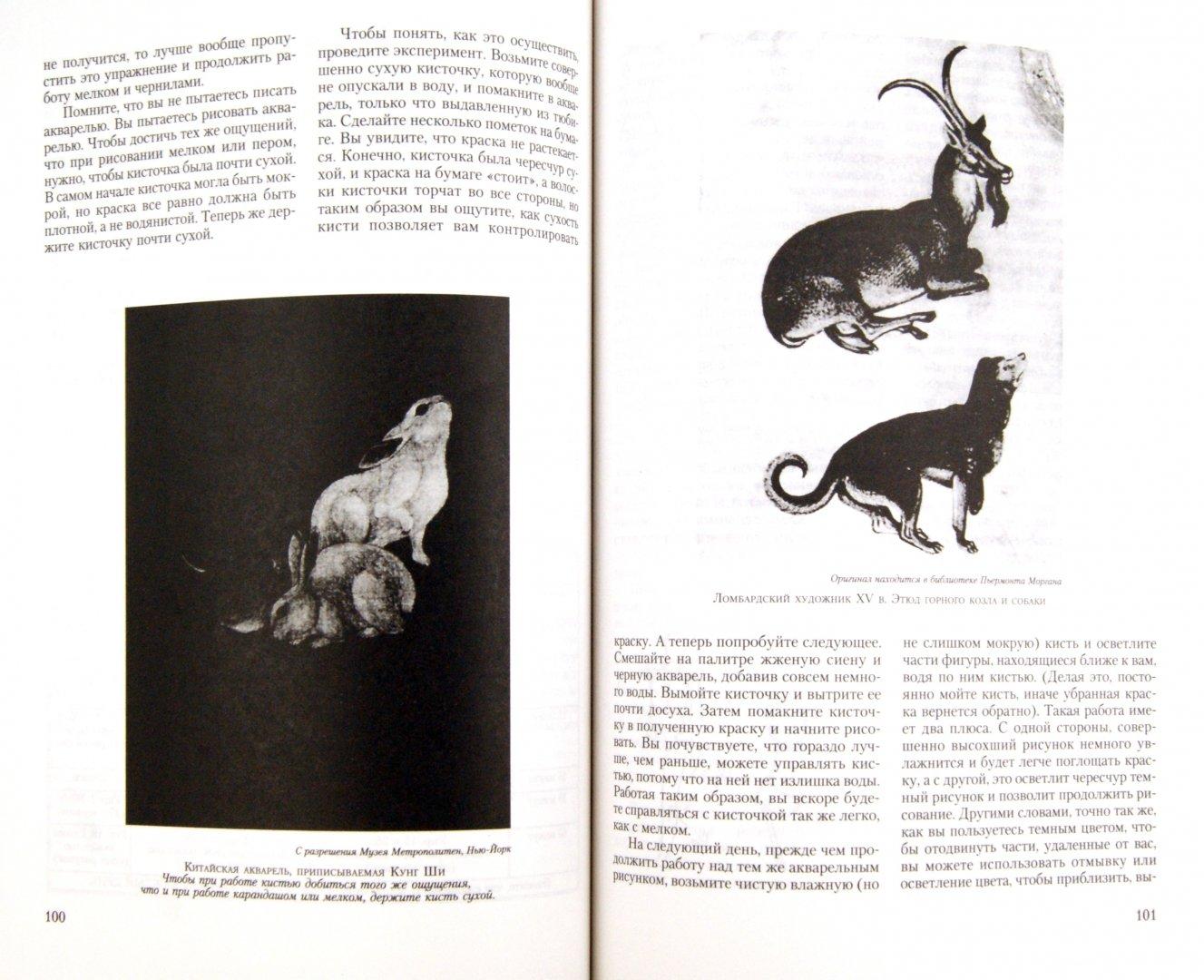 Иллюстрация 1 из 22 для Новый учебник по рисованию - Кимон Николаидис | Лабиринт - книги. Источник: Лабиринт