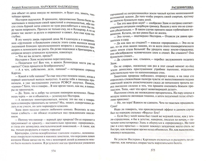 Иллюстрация 1 из 8 для Наружное наблюдение - Андрей Константинов | Лабиринт - книги. Источник: Лабиринт