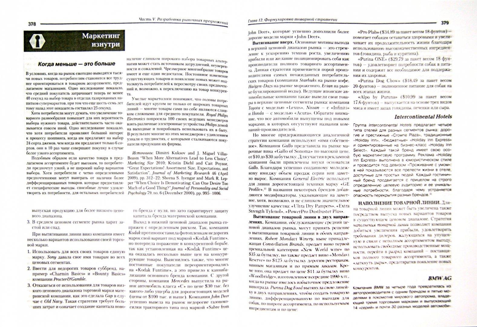 Иллюстрация 1 из 26 для Маркетинг менеджмент - Котлер, Келлер | Лабиринт - книги. Источник: Лабиринт