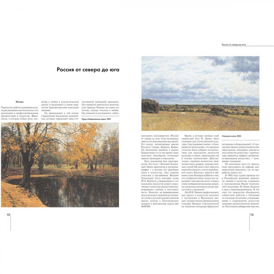 Иллюстрация 1 из 13 для Игорь Лапин - Погодин, Шабанова | Лабиринт - книги. Источник: Лабиринт