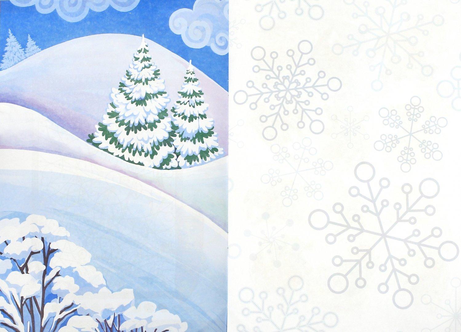 шаблоны к новому году зимний сказочный лес отличие