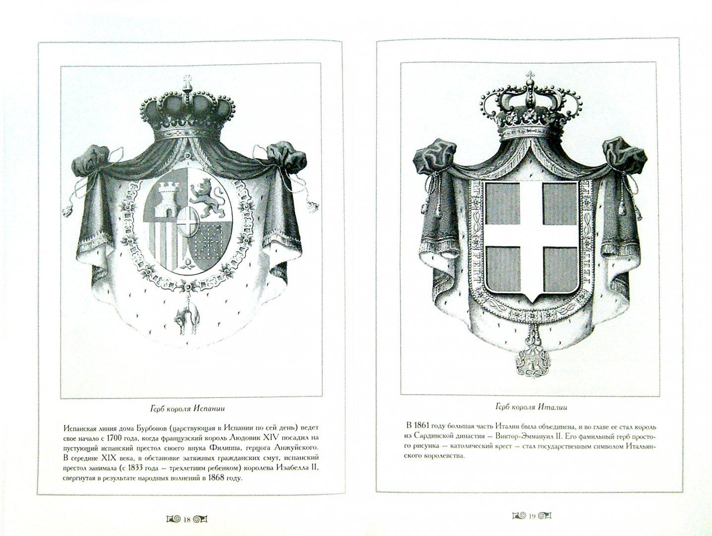 Иллюстрация 1 из 8 для Гербы европейских правителей - А. Романовский | Лабиринт - книги. Источник: Лабиринт