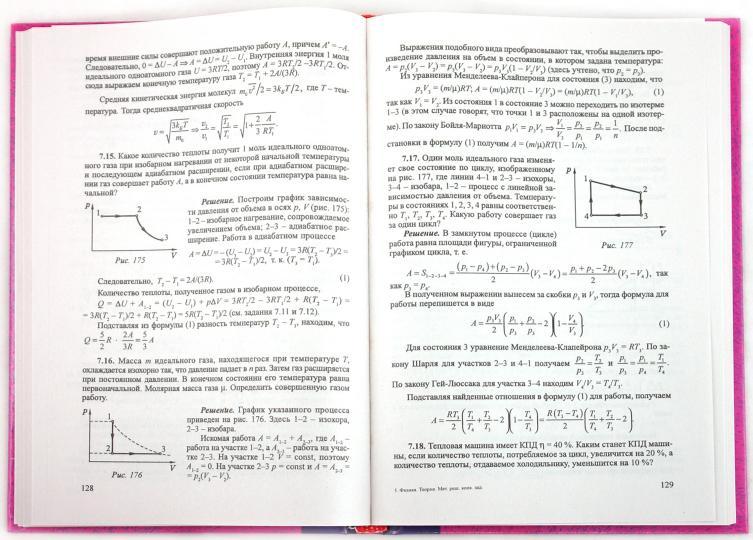 Колесников физика теория и методы решения конкурсных задач регрессионный анализ задачи и решения