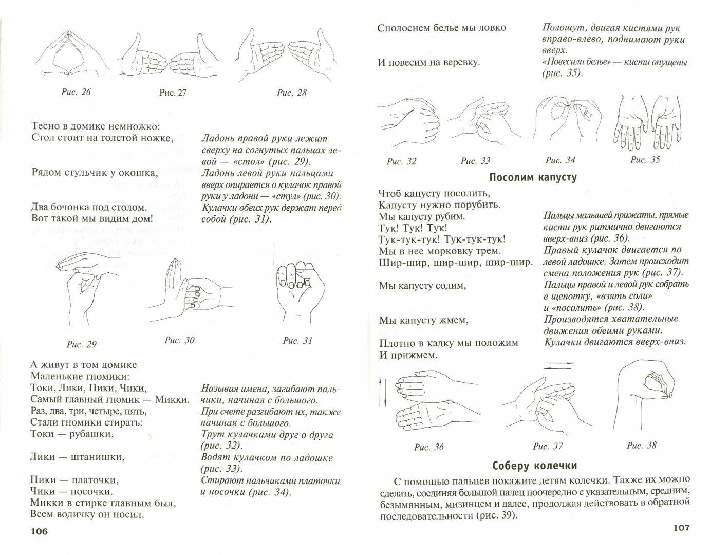 Иллюстрация 1 из 15 для Играют непоседы: игры и упражнения для детей от 1,5 до 3 лет: Методическое пособие - Мария Литвинова   Лабиринт - книги. Источник: Лабиринт