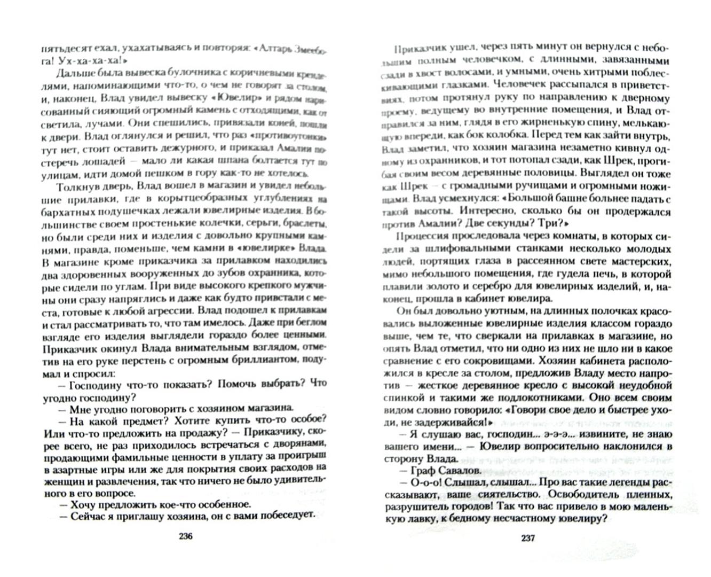 Иллюстрация 1 из 11 для Маг - Евгений Щепетнов | Лабиринт - книги. Источник: Лабиринт