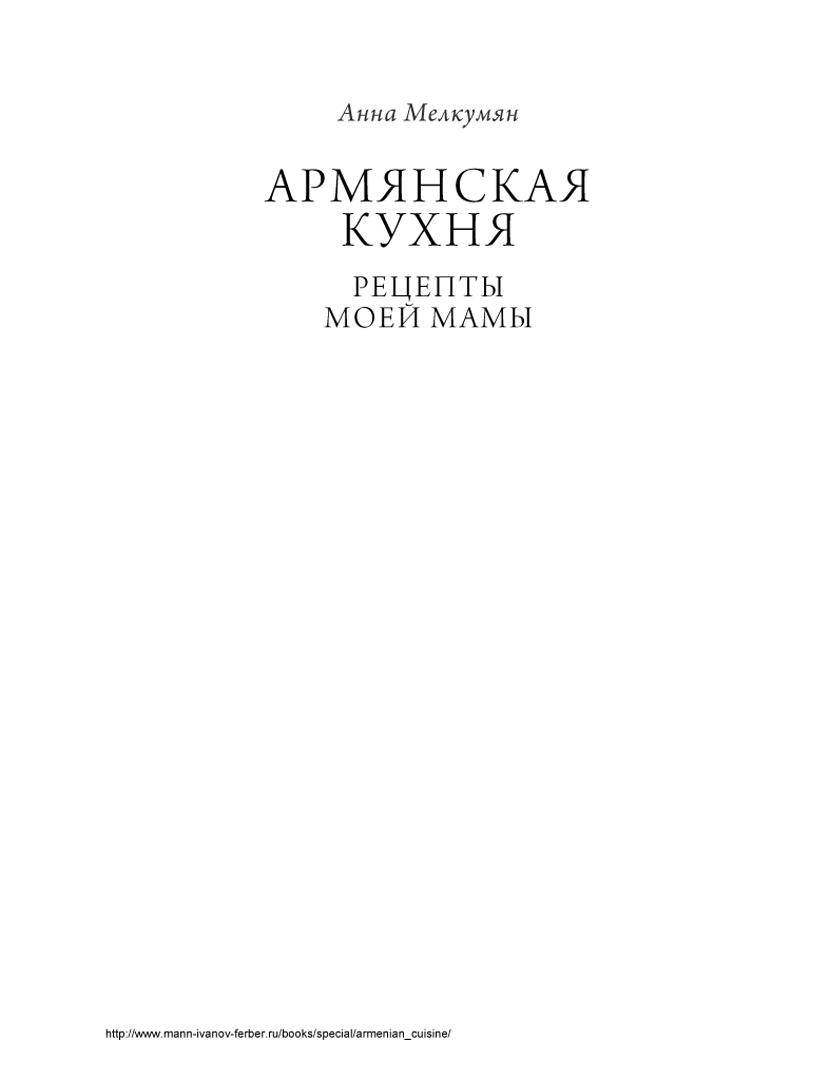 Иллюстрация 1 из 18 для Армянская кухня. Рецепты моей мамы - Анна Мелкумян | Лабиринт - книги. Источник: Лабиринт