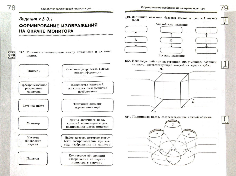 Иллюстрация 1 из 20 для Информатика. 7 класс. Рабочая тетрадь. ФГОС - Босова, Босова | Лабиринт - книги. Источник: Лабиринт