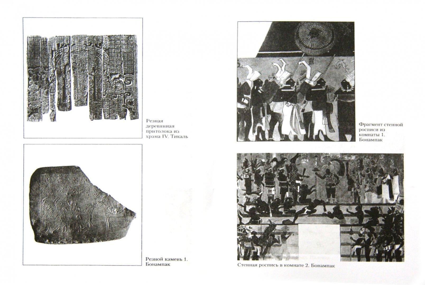 Иллюстрация 1 из 9 для Майя. Исчезнувшая цивилизация: легенды и факты - Майкл Ко | Лабиринт - книги. Источник: Лабиринт