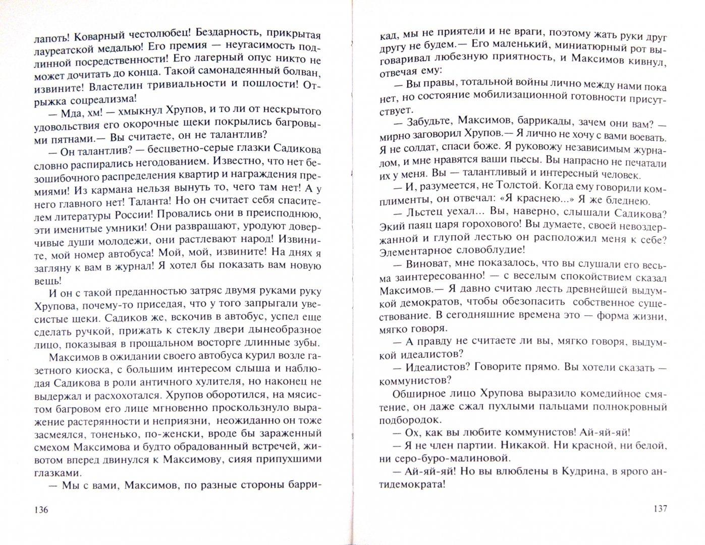 Иллюстрация 1 из 16 для Без милосердия - Юрий Бондарев | Лабиринт - книги. Источник: Лабиринт