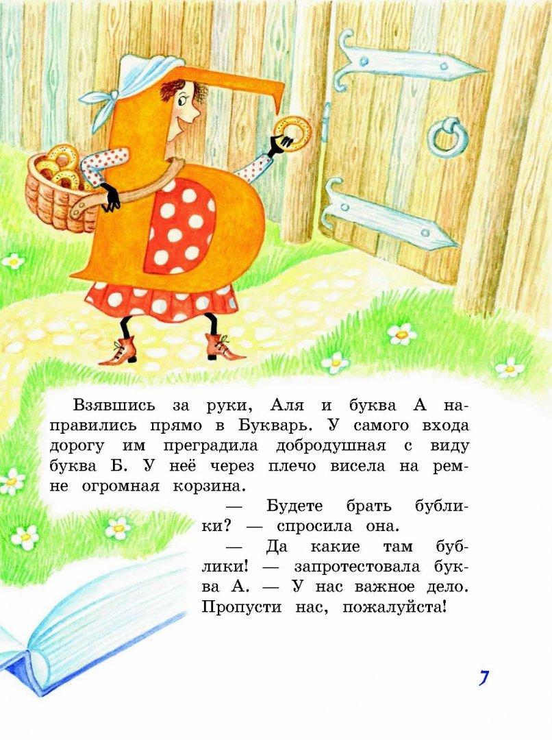 картинки героев книг токмаковой выполнена только