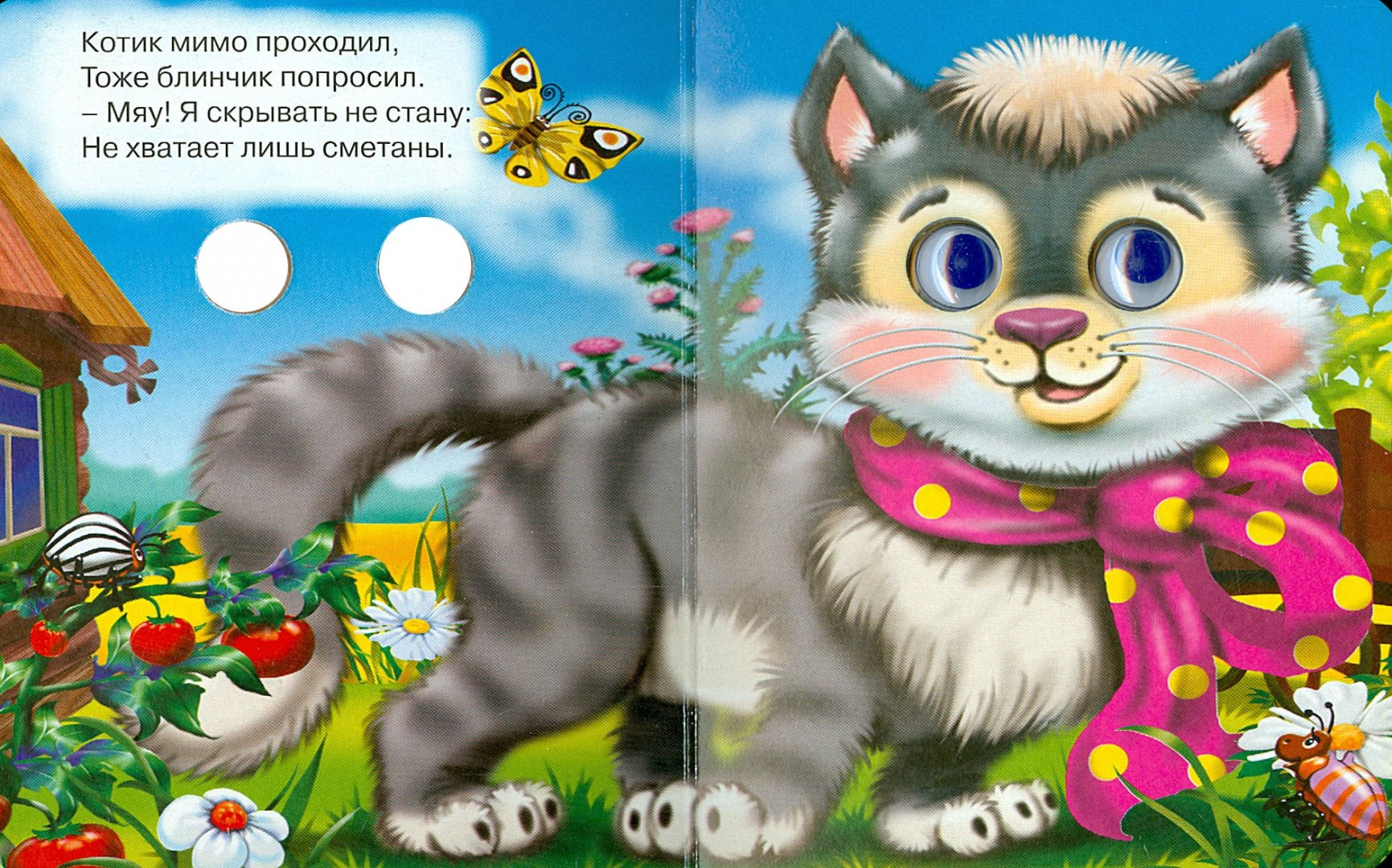 Иллюстрация 1 из 9 для Это кто? - Татьяна Сенчищева   Лабиринт - книги. Источник: Лабиринт