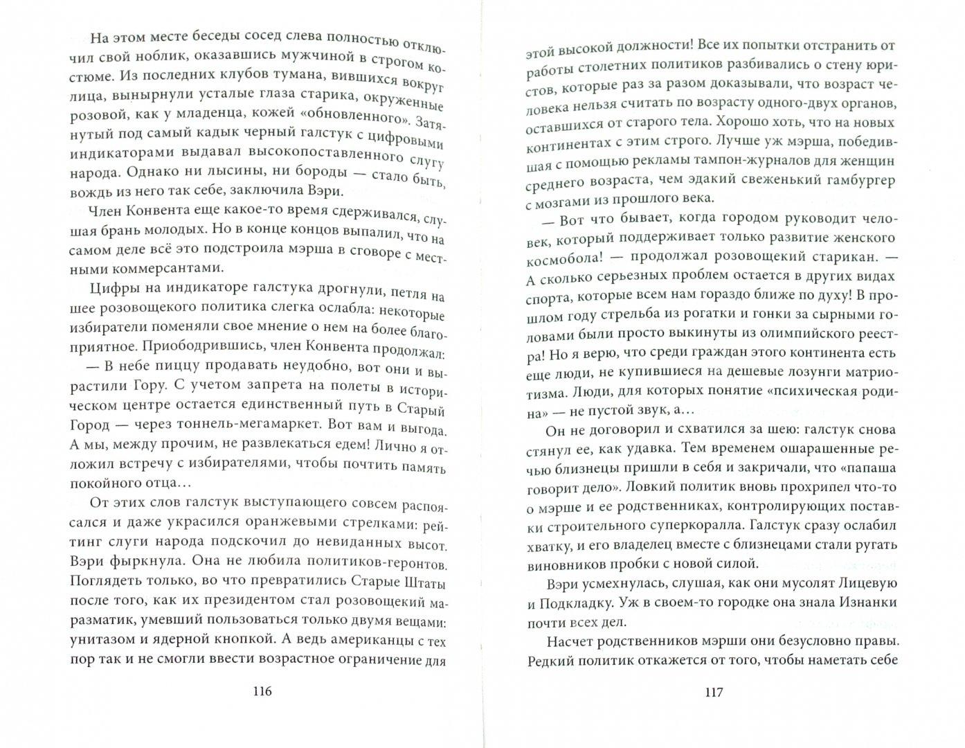 Иллюстрация 1 из 3 для 2048. Деталь Б - Мерси Шелли | Лабиринт - книги. Источник: Лабиринт