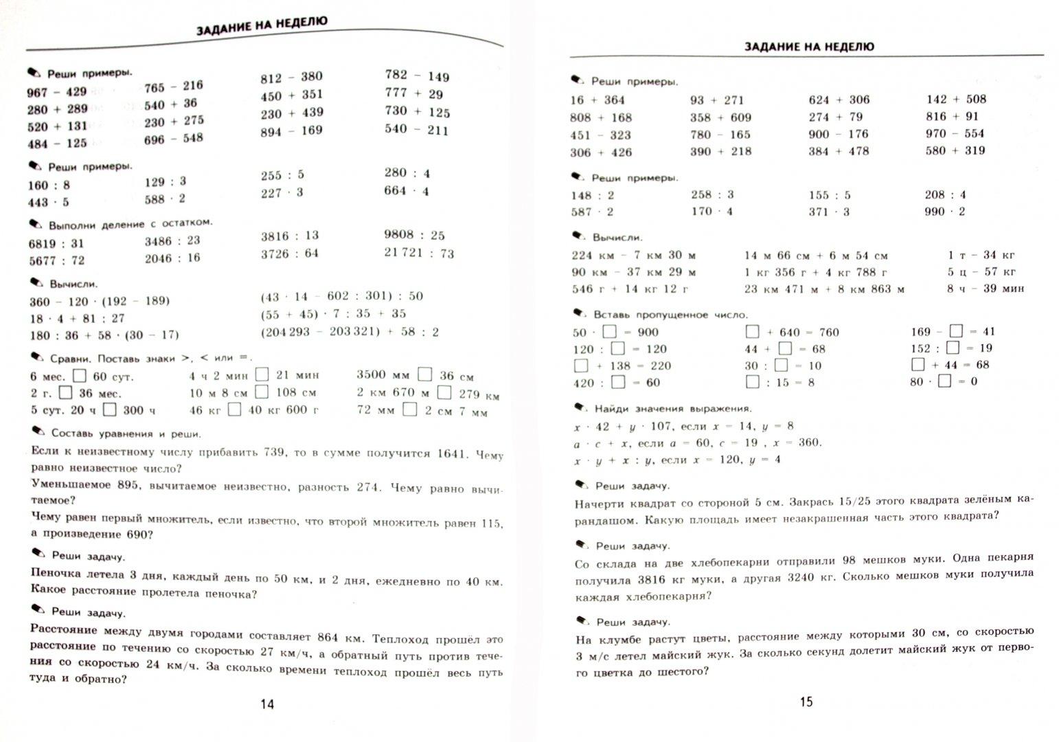 Иллюстрация 1 из 30 для Математика. 4 класс. Тренировочные примеры. Задания для повторения и закрепления. ФГОС - Марта Кузнецова | Лабиринт - книги. Источник: Лабиринт