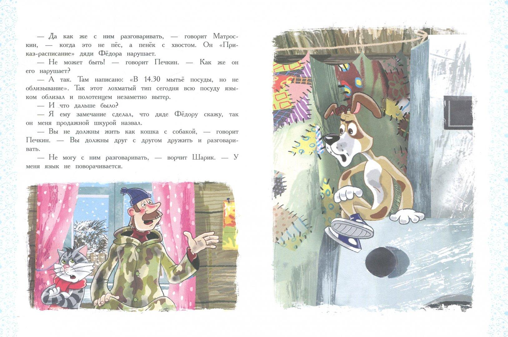 иллюстрации к книге зима в простоквашино приходят него