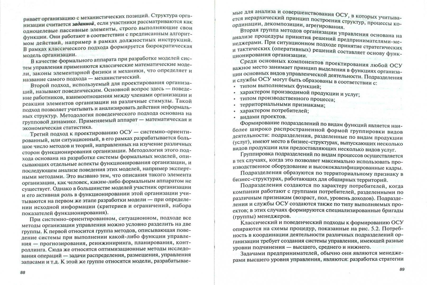 Иллюстрация 1 из 11 для Предпринимательство и бизнес - Переверзев, Лунева | Лабиринт - книги. Источник: Лабиринт