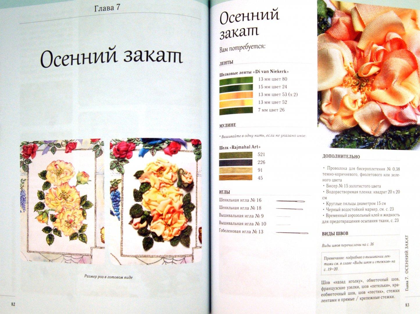 Иллюстрация 1 из 2 для Розы из шелковых лент и органзы - ван Ди | Лабиринт - книги. Источник: Лабиринт