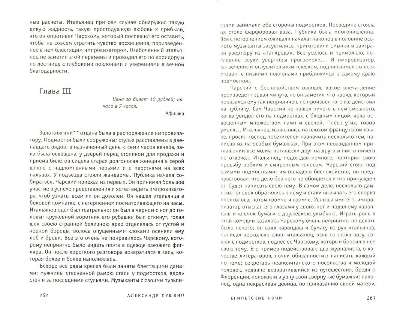 Иллюстрация 1 из 29 для Капитанская дочка - Александр Пушкин | Лабиринт - книги. Источник: Лабиринт