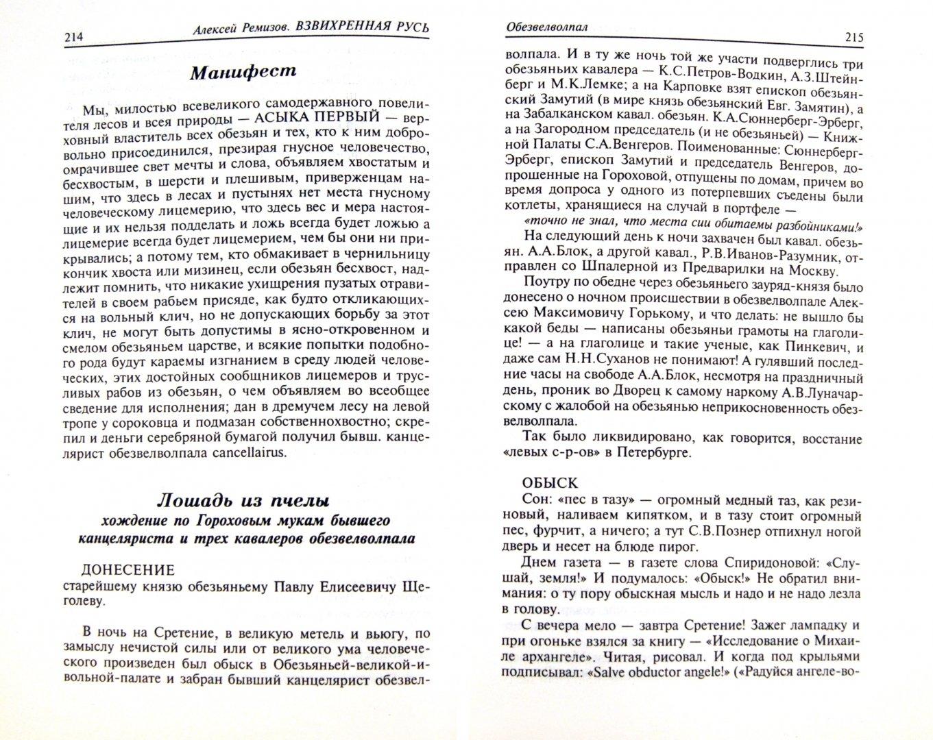 Иллюстрация 1 из 43 для Взвихренная Русь - Алексей Ремизов | Лабиринт - книги. Источник: Лабиринт