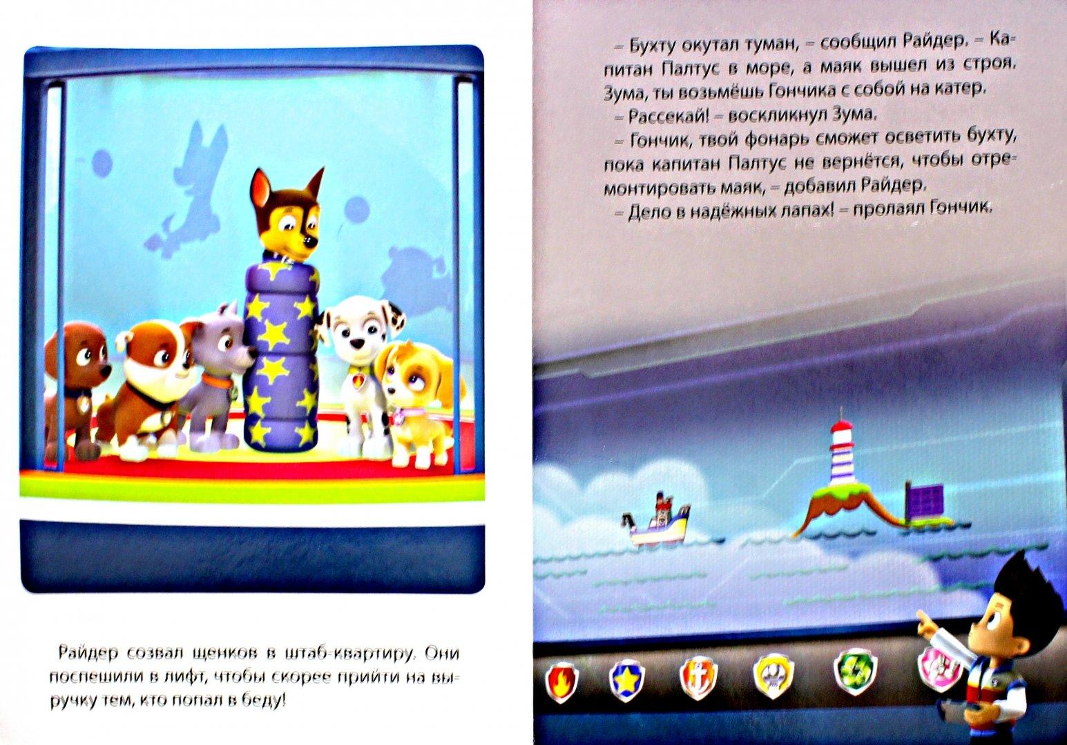 Иллюстрация 1 из 18 для Щенячий патруль. Щенки в тумане | Лабиринт - книги. Источник: Лабиринт