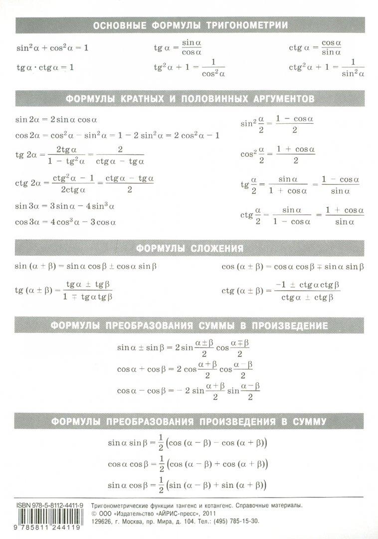 Иллюстрация 1 из 11 для Тригонометрические функции: тангенс и котангенс | Лабиринт - книги. Источник: Лабиринт