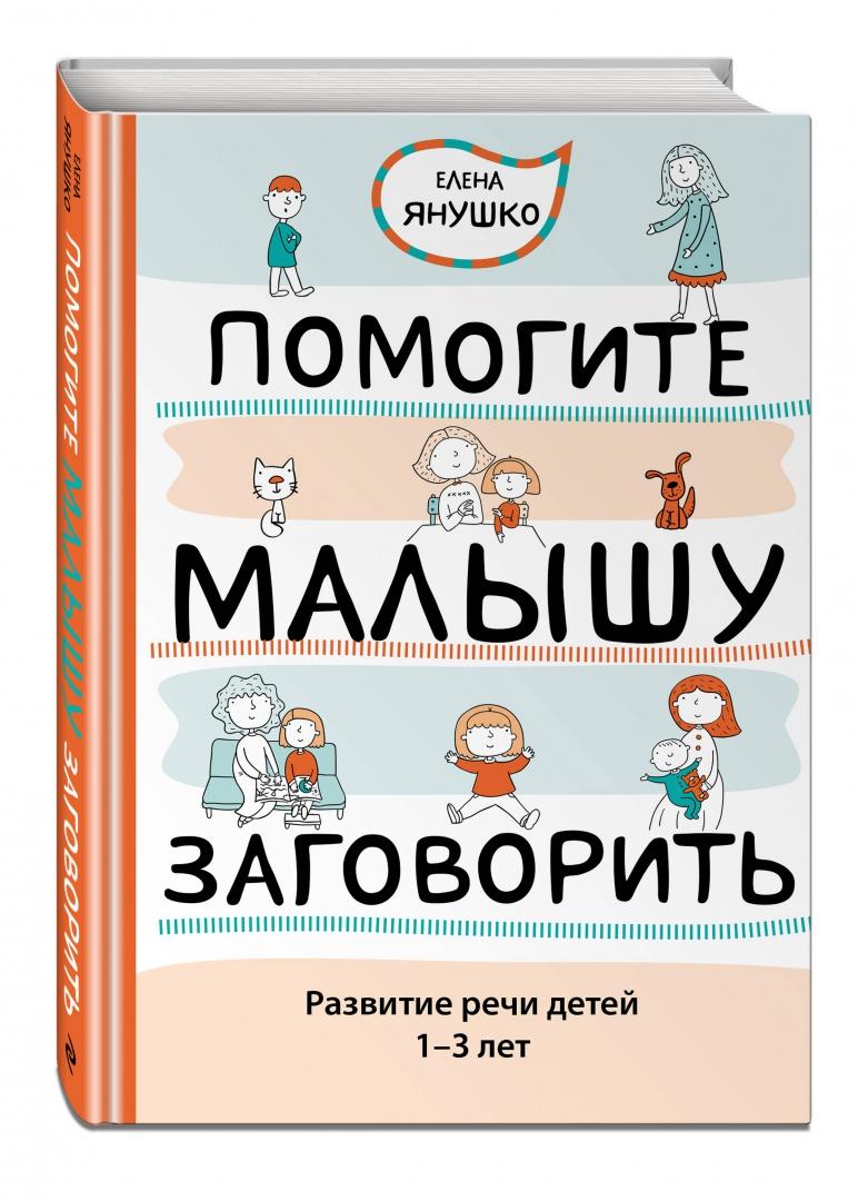 Иллюстрация 1 из 48 для Помогите малышу заговорить. Развитие речи детей 1-3 лет - Елена Янушко | Лабиринт - книги. Источник: Лабиринт