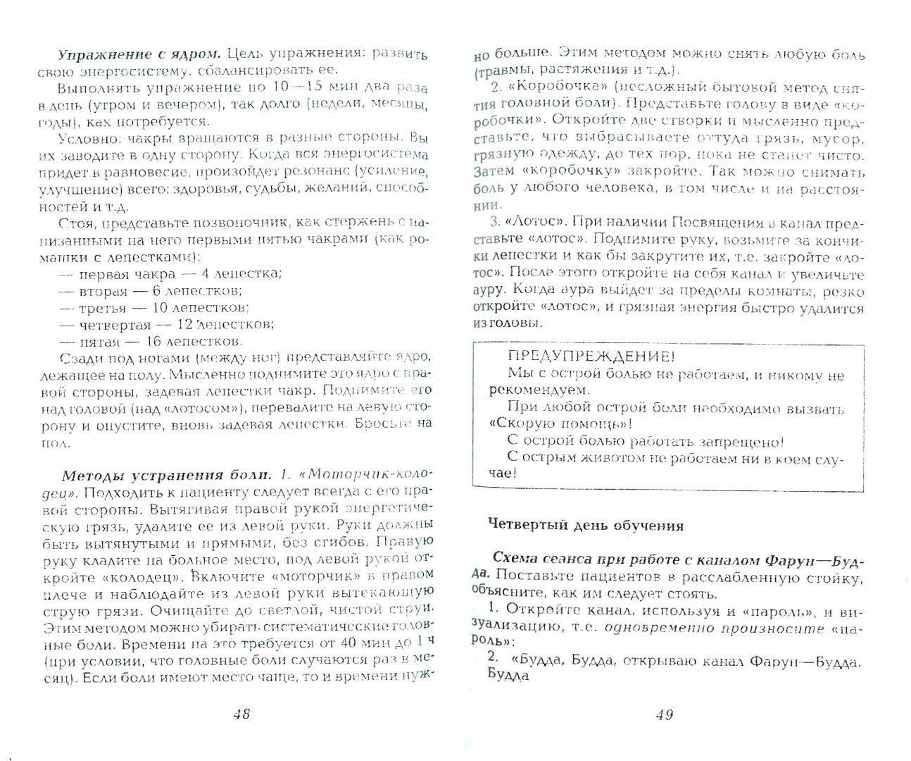 Иллюстрация 1 из 2 для Методические рекомендации ученикам Школы космоэнергетики Эмиля Багирова | Лабиринт - книги. Источник: Лабиринт