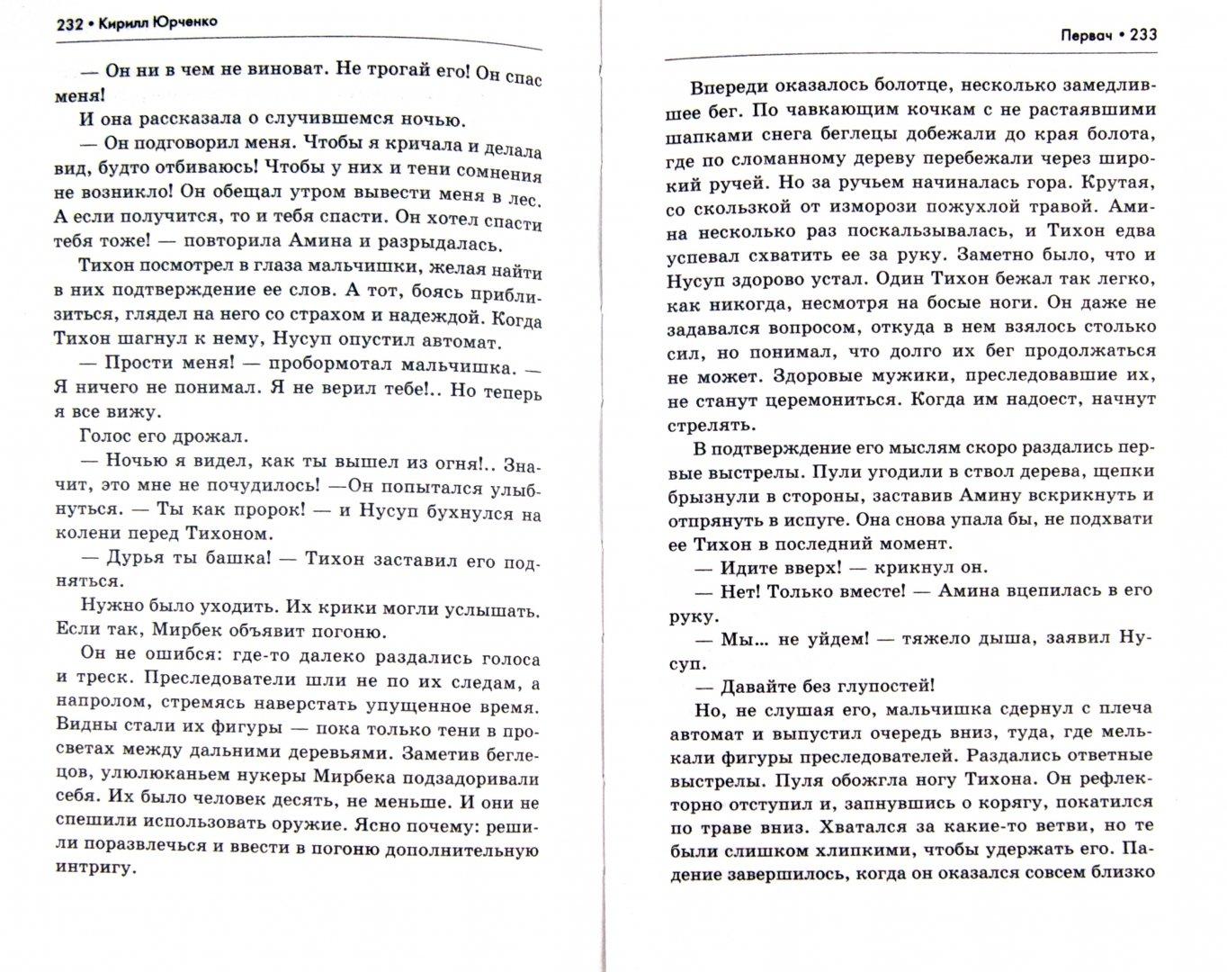 Иллюстрация 1 из 8 для Первач - Кирилл Юрченко | Лабиринт - книги. Источник: Лабиринт