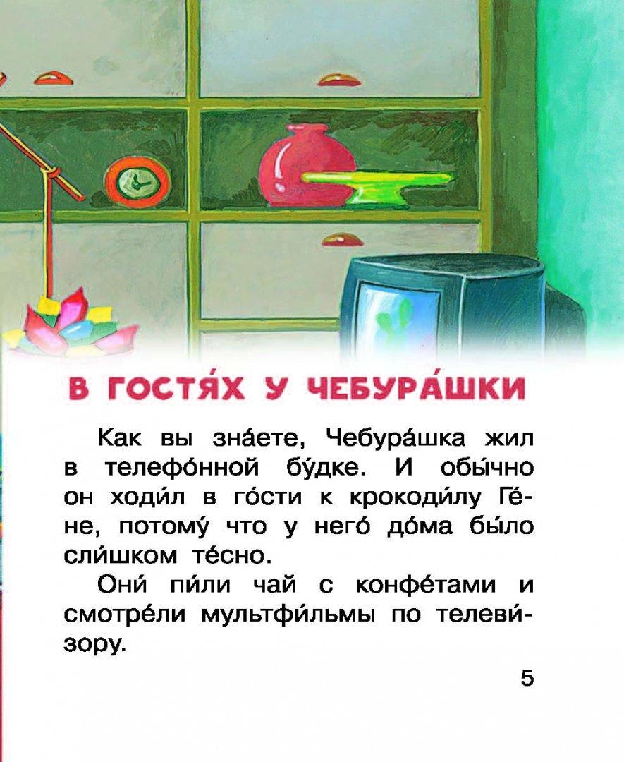Иллюстрация 2 из 18 для Маленькие сказочки про Чебурашку и Крокодила Гену - Эдуард Успенский   Лабиринт - книги. Источник: Лабиринт