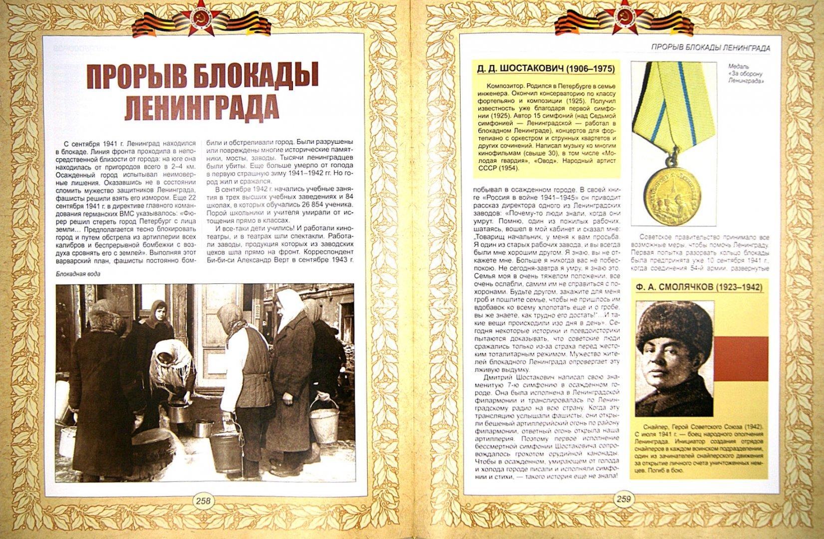 Иллюстрация 1 из 10 для Великая Отечественная война - Ржешевский, Никифоров   Лабиринт - книги. Источник: Лабиринт