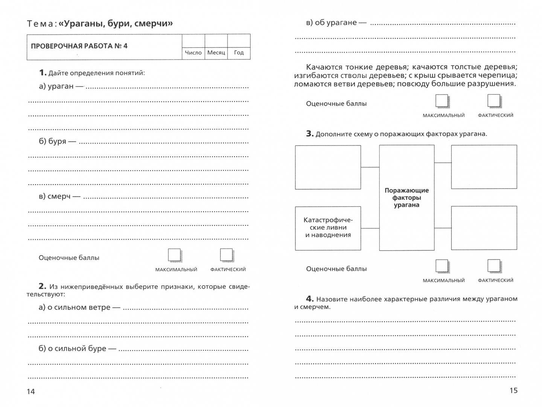 Иллюстрация 1 из 2 для Основы безопасности жизнедеятельности. 7 класс. Тетрадь для оценки качества знаний. Вертикаль. ФГОС - Миронов, Латчук | Лабиринт - книги. Источник: Лабиринт