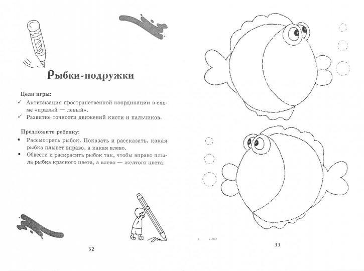 игры на листе бумаги для детей дошкольного возраста раскраски обводилки штриховки дорожки