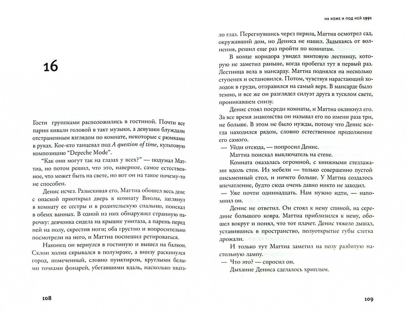 Иллюстрация 1 из 24 для Одиночество простых чисел - Паоло Джордано | Лабиринт - книги. Источник: Лабиринт