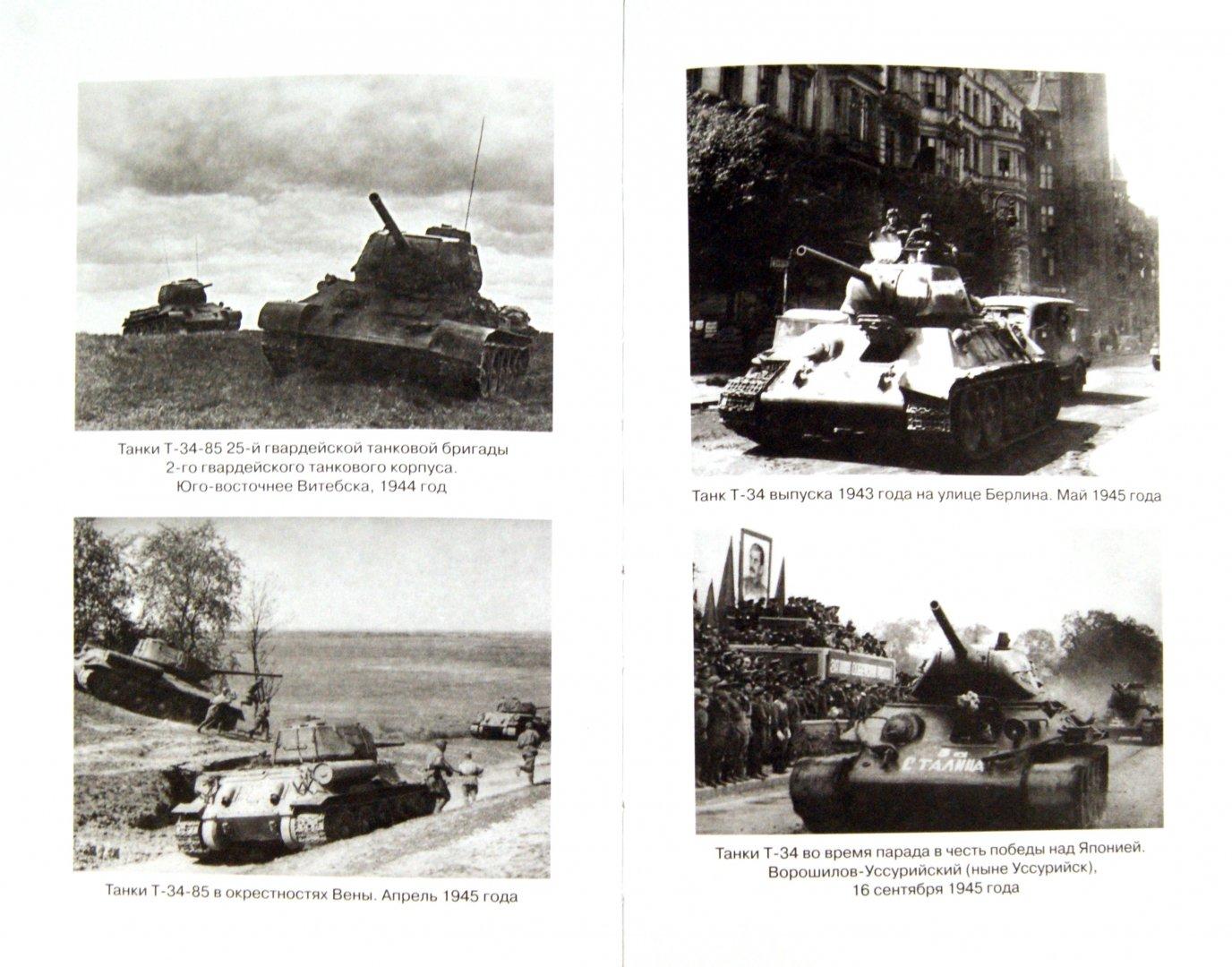 Иллюстрация 1 из 16 для Т-34 в бою. Вся правда о легендарном танке - Михаил Барятинский | Лабиринт - книги. Источник: Лабиринт