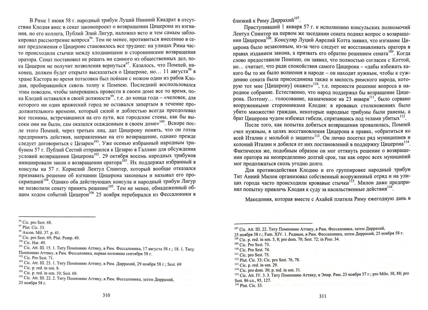 Иллюстрация 1 из 6 для Зарождение императорского Рима. В 2-х томах - Нуррулаев Анар Нуру оглы   Лабиринт - книги. Источник: Лабиринт